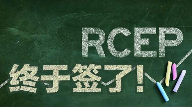 RCEP终于签了,与15个国家,近23亿人息息相关