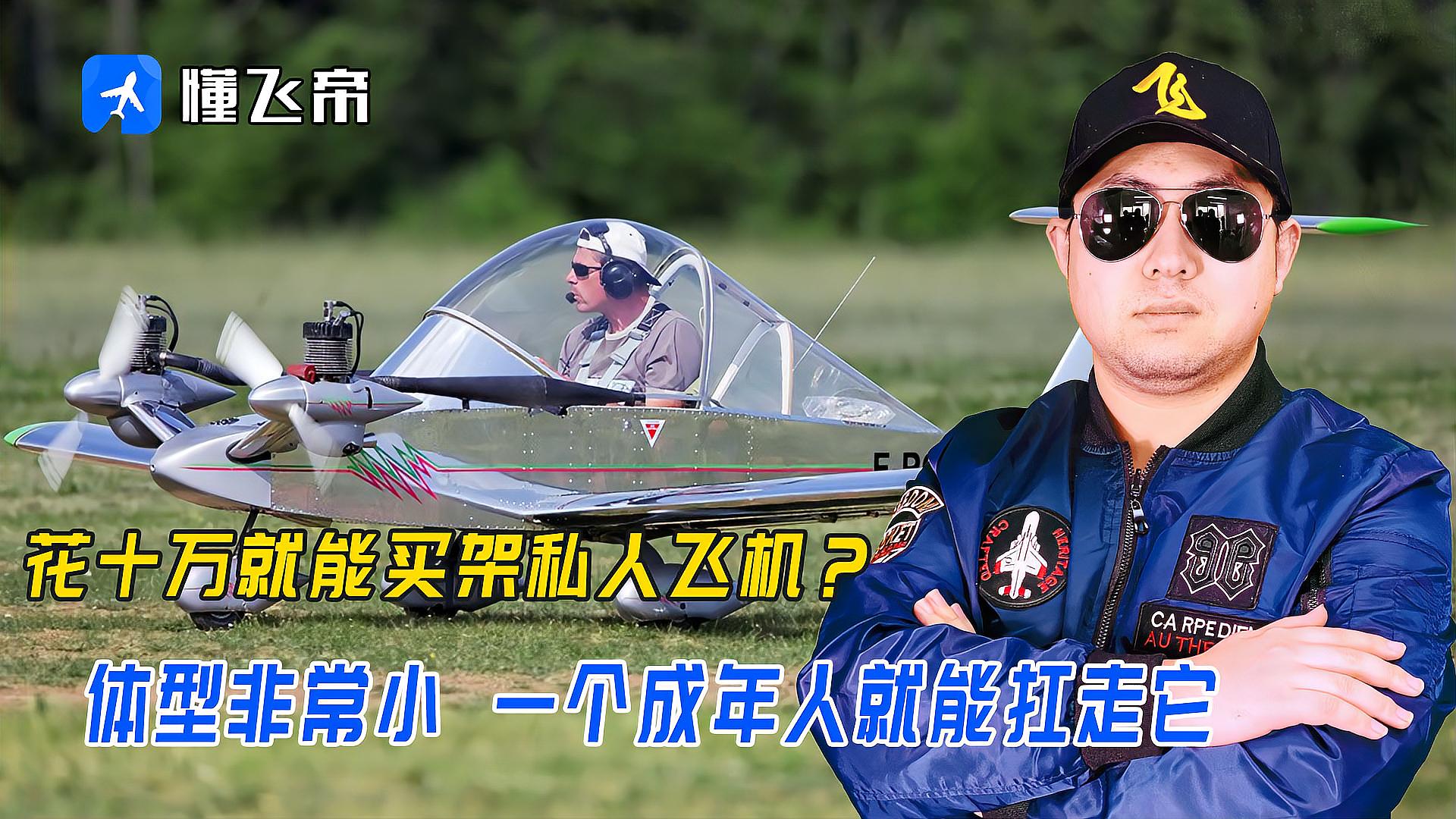花十万就能买架私人飞机?体型非常小,一个成年人就能扛走它