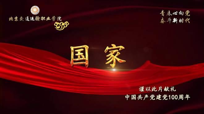 北交院深情献礼中国共产党建党100周年