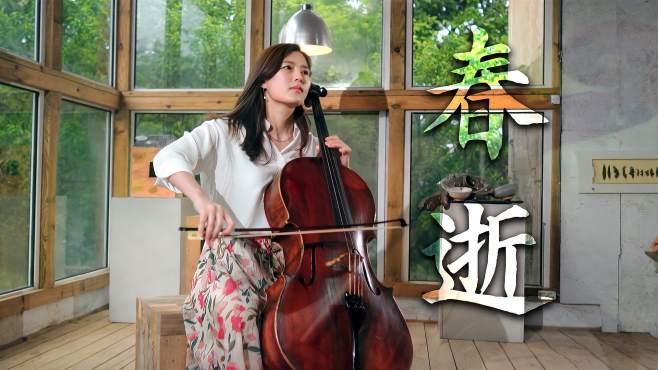 【大提琴】《春逝》同名电影OST by CelloDeck提琴夫人