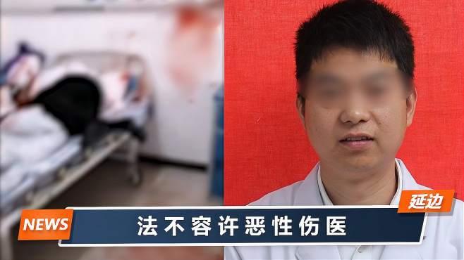 江西吉水一医生被刺伤,穿着白大褂倒在病床上,警方当场拿下歹徒