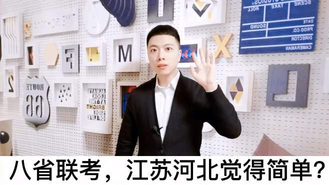 八省联考,江苏河北觉得考试太简单了,其他地区感觉考试难吗?