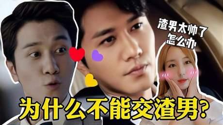 韩国姐姐总结的三种中剧渣男?来看看有没有让你气愤的人?