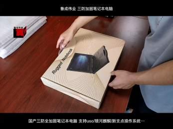 国产麒麟系统三防加固笔记本电脑