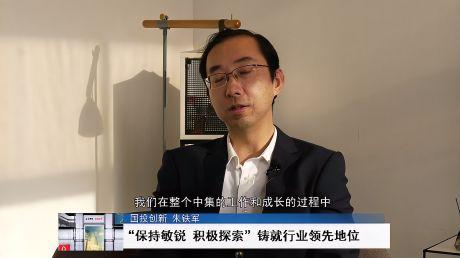 朱铁军:中集产业化发展极具商业敏锐度 期待集团内部创新结硕果
