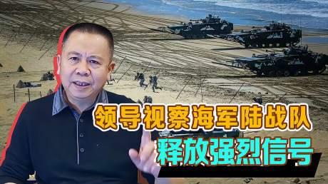 罗富强:领导视察海军陆战队信号强烈,解决台湾问题不会拖太久了