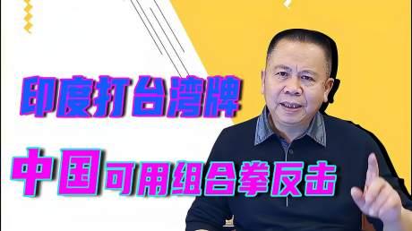 """罗富强:印度扬言打台湾牌,中国反击""""组合拳""""能让印方猝不及防"""