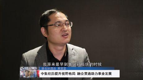 黄慧星:大企业视野助推跨行业转型 期待与老中集共享共荣共生