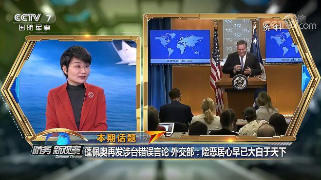 蓬佩奥再发涉台错误言论 外交部:险恶居心早已大白于天下