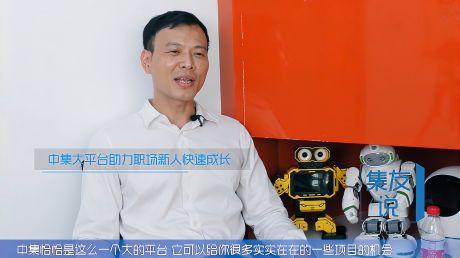 严兴权:中集文化精神影响深远 希望集荟平台推动资源互通