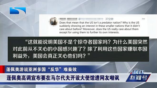 蓬佩奥高调宣布要在马尔代夫开设大使馆遭网友嘲讽