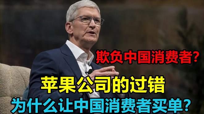 欺负中国消费者?苹果公司的过错,为什么让中国消费者买单?