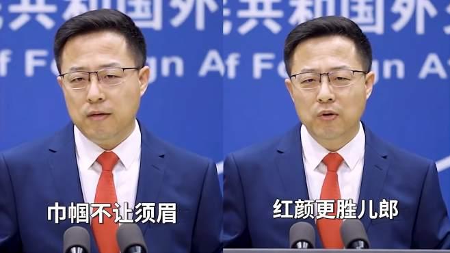 赵立坚戴红领带:祝女同胞节日快乐