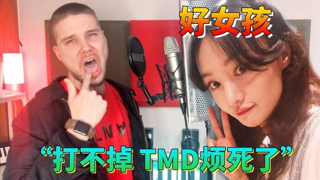 外国Rapper送给郑爽的歌《真的打不掉 tmd我都烦死了》