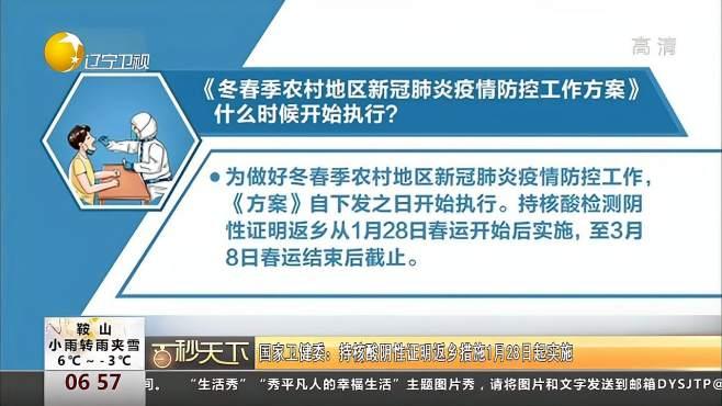 国家卫健委:持核酸阴性证明返乡措施1月28日起实施