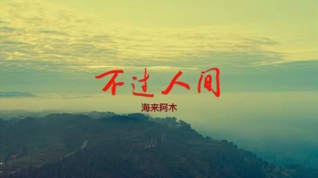 听海来阿木新歌《不过人间》,体味人生的酸甜苦辣,开心与难过