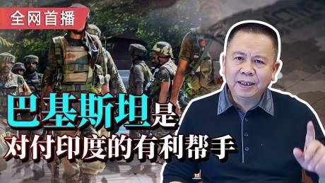 罗富强:印度谋划在大陆对台动武时发动边境战争,中国如何应对?