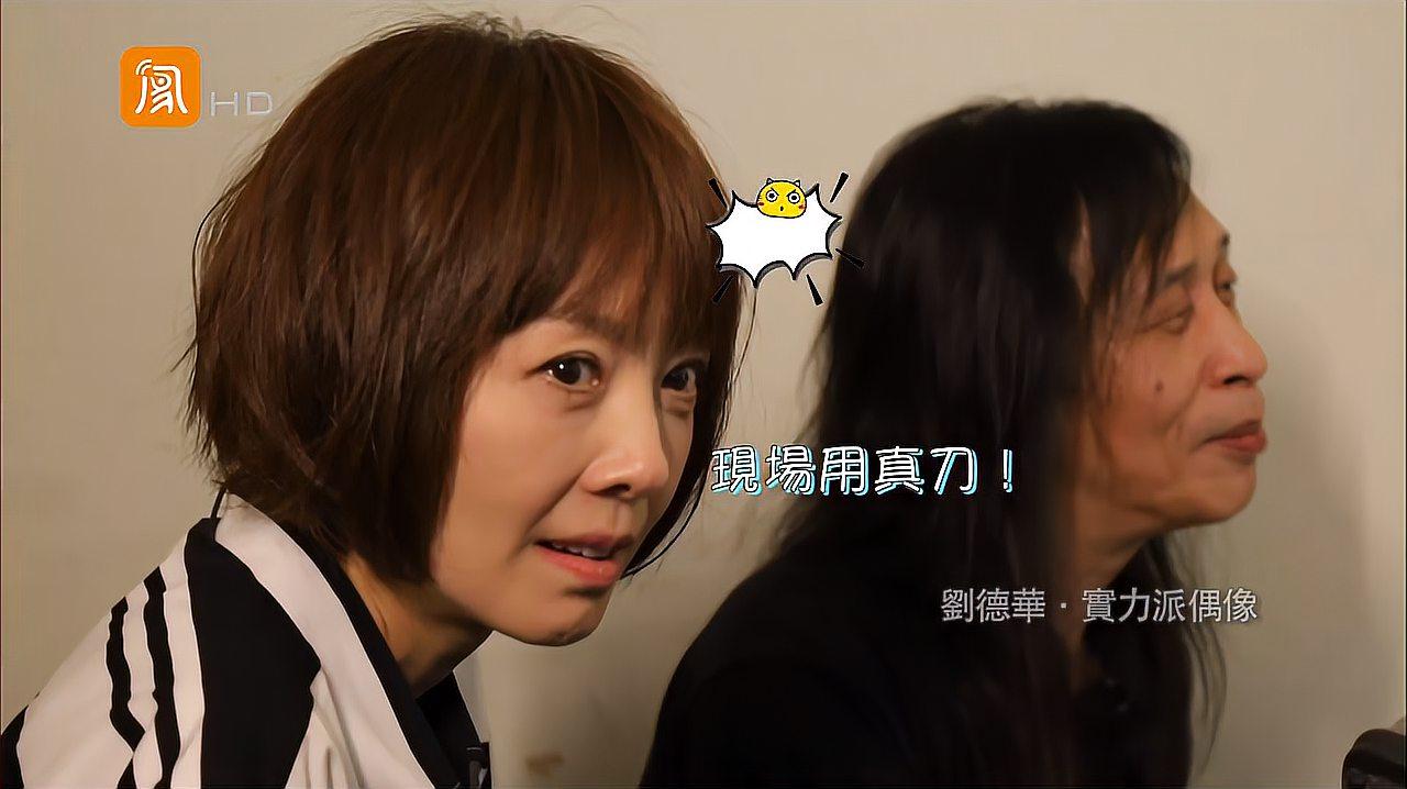 刘德华拍戏用真刀,画面冲击感太强,鲁豫一脸不可思议!