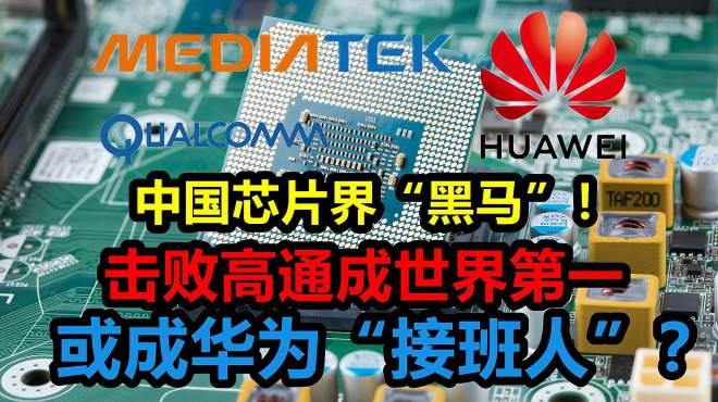 """中国芯片界""""黑马""""!击败高通成世界第一,或成华为""""接班人""""?"""