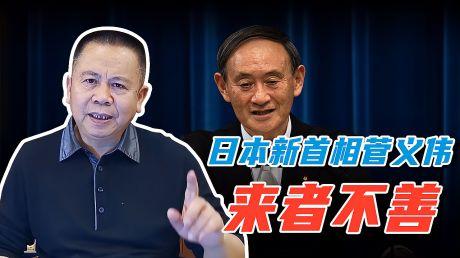 """罗富强:菅义伟露出真面目,开始对中国""""夹枪带棒、指桑骂槐"""""""
