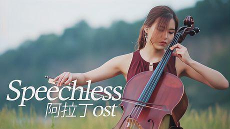 「大提琴」迪士尼 阿拉丁OST《Speechless》by CelloDeck