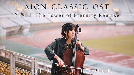 「大提琴」永恒之塔改编版 by CelloDeck/提琴夫人