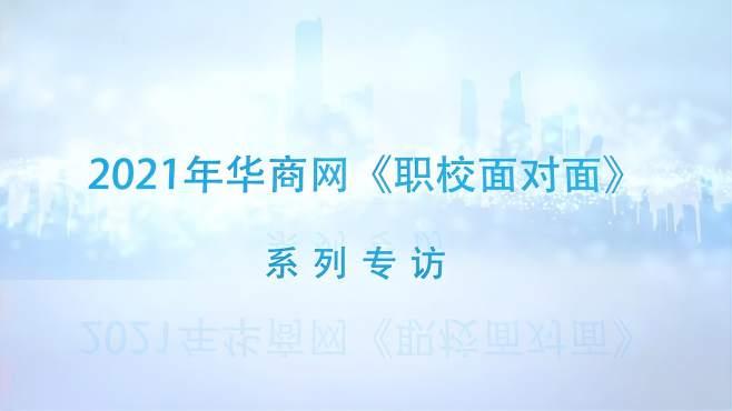 陕西交通技师学院2021华商《职校面对面》访谈-陕西考生网转播