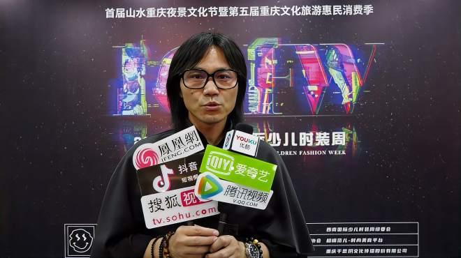 杨子携他的品牌MR.DESIGNER-YANGZI亮相2020西南国际少儿时装周