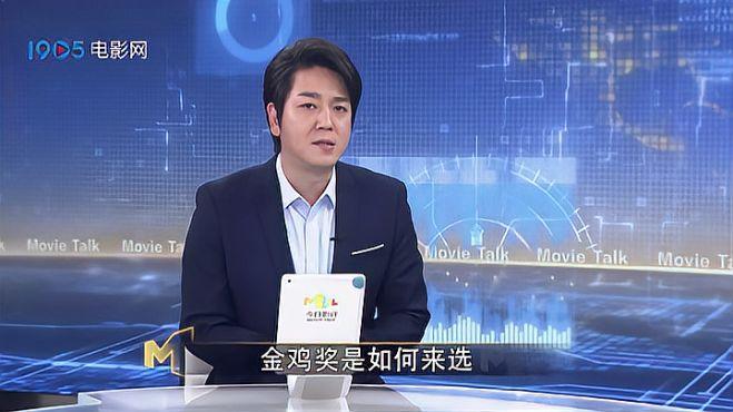 第33届中国电影金鸡奖提名揭晓 与百花奖重合度较高引热议