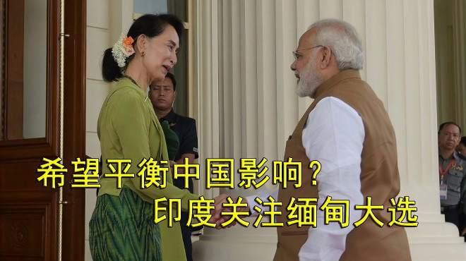 印度出现新关注点,这次盯上缅甸大选,希望平衡中国影响?