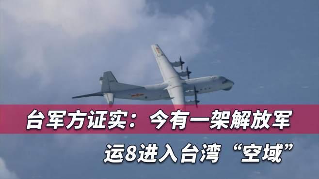 解放军13架军机进入台空域