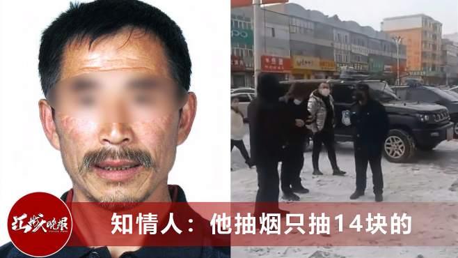 起底黑龙江枪杀7人嫌犯:会打猎