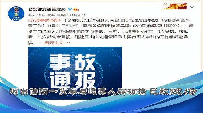 河南信阳一货车与送葬人群相撞 已致9死4伤