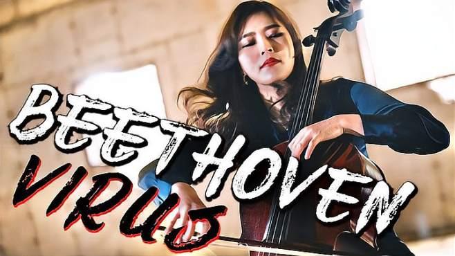 「大提琴」《贝多芬病毒Beethoven Virus》by CelloDeck提琴夫人