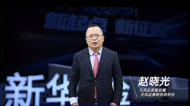 赵晓光谈2021年全球科技行业趋势展望