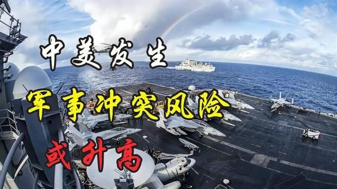 2021年,中美发生军事冲突风险或升高,台海、南海都需要加强战备