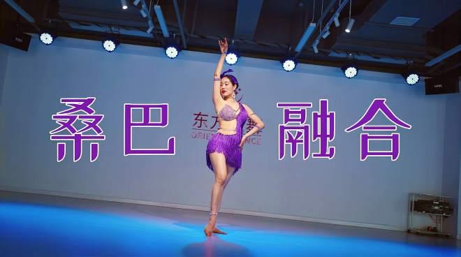 这支肚皮舞桑巴融合舞蹈你一定没看过!性感又热情「东方之舞」