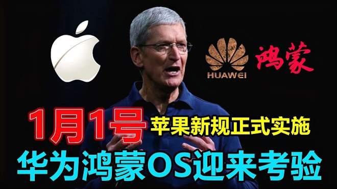 苹果正式宣布新规!1月1日开始实行,华为鸿蒙OS迎来考验