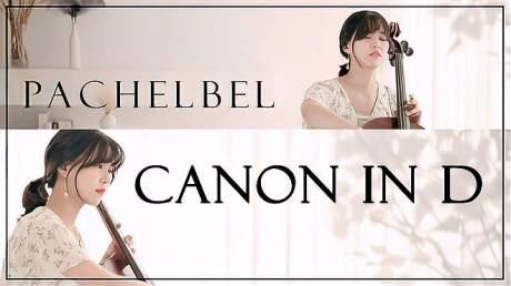 「大提琴」帕海贝尔《卡农》by CelloDeck/提琴夫人