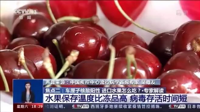 吴尊友回应车厘子等进口水果怎么吃