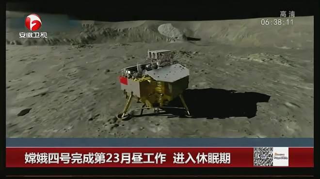 嫦娥四号完成第23月昼工作 进入休眠期