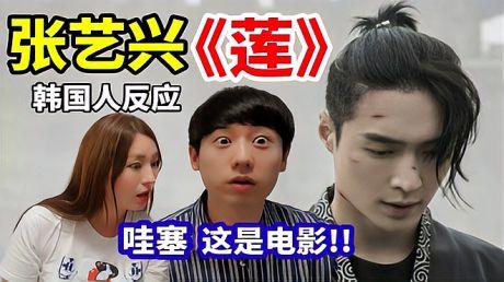 韩国出道的张艺兴,中国风袭来时韩国人的反应?
