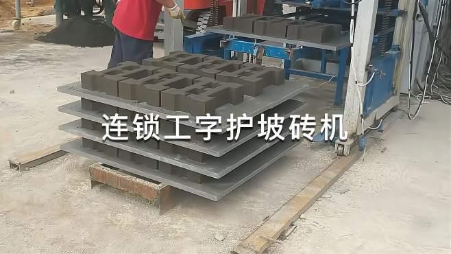 混凝土机制连锁块护坡砖机+市政工程水利河道专用工字护坡砖机