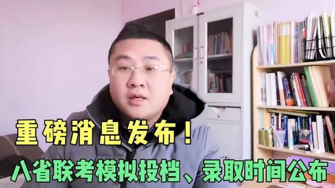 最新消息:八省新高考联考模拟投档、录取时间公布,江苏首发!