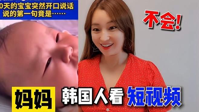 韩国姐姐看中国短视频,被逗得哈哈大笑,直言网友太有才了!
