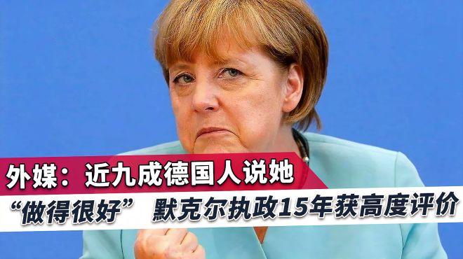 外媒:默克尔执政的最后一页即将掀开,德国民众都夸她做得好
