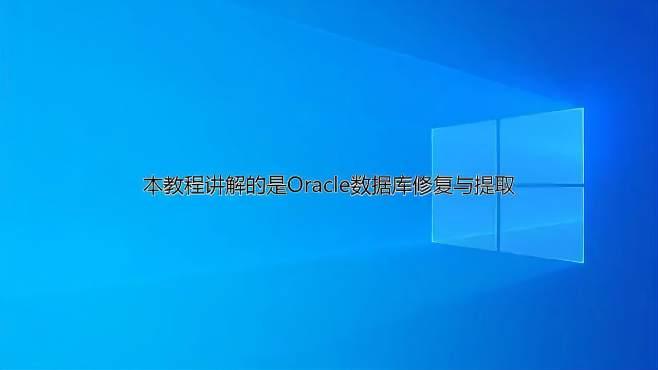 Oracle数据库修复教程C1H勒索病毒破解