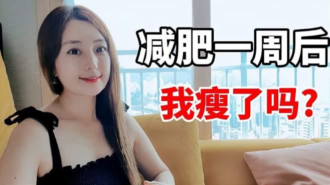 国外小姐姐的减肥食谱,看看她一周的变化,简直让人惊讶!