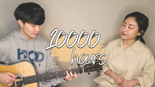 放进婚礼歌单!亲姐弟翻唱Dan+Shay贾斯汀·比伯《10000 Hours》