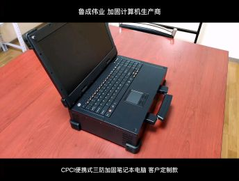 特种计算机(便携式三防加固笔记本电脑)